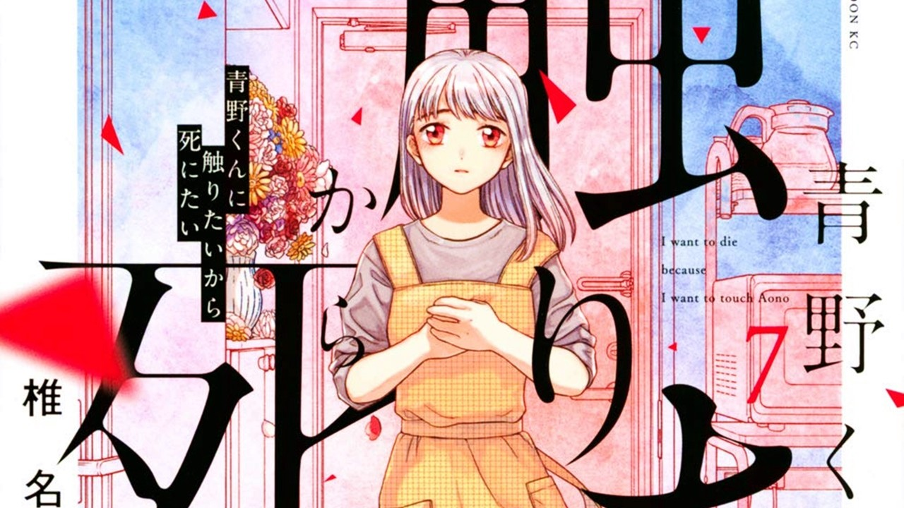 El manga Aono-kun ni Sawaritai kara Shinitai tendrá un importante anuncio pronto